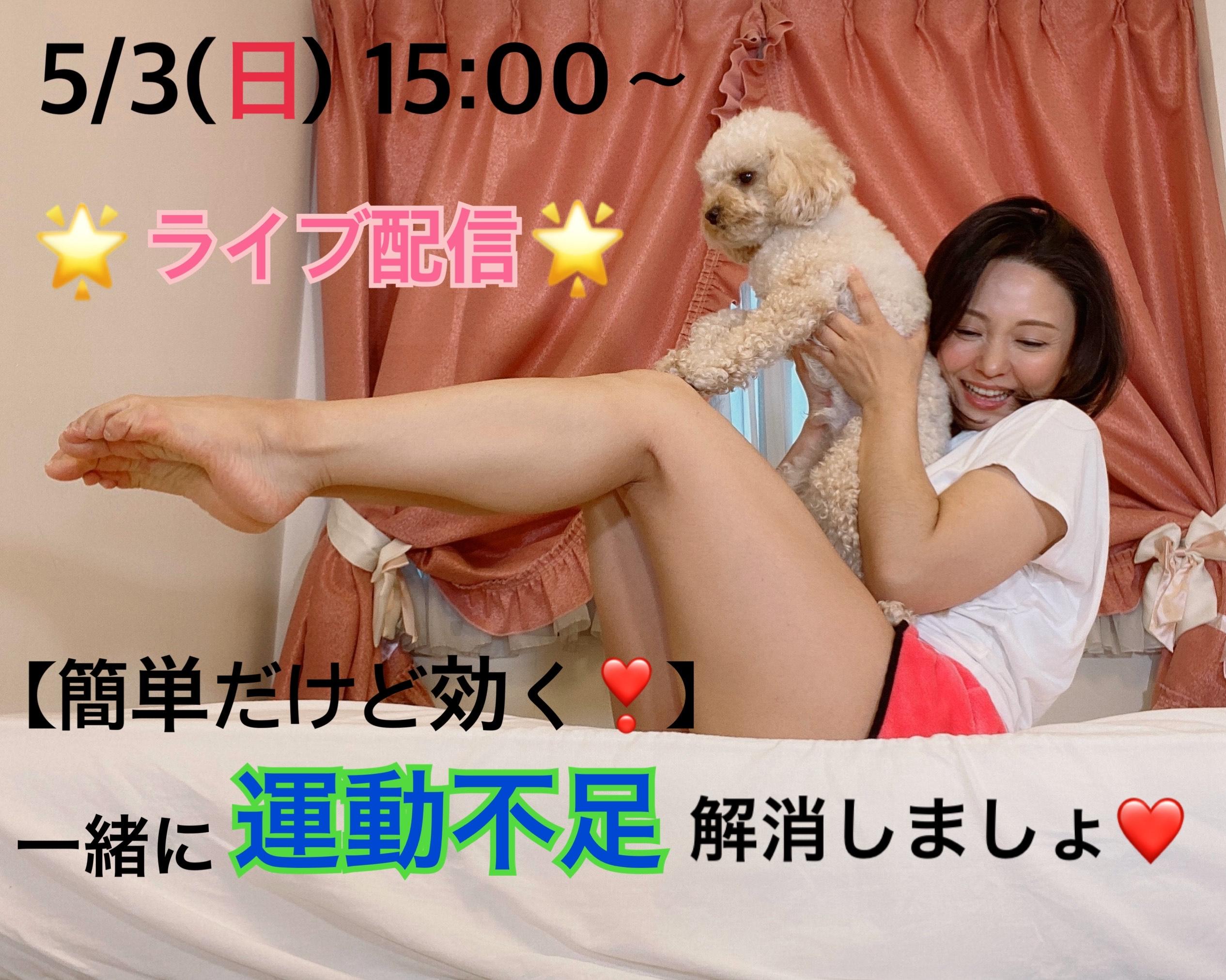 【5/3(日)15:00~】綾瀬麻衣子のYouTubeのライブ配信ですよ♥【一緒に運動編】